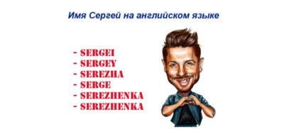 Как правильно сокращать имя Сергей