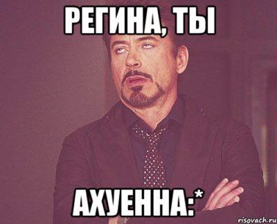 Что означает имя Регина на татарском