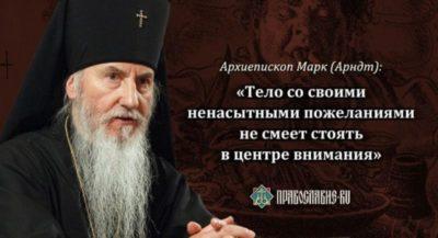 любостяжание что это в православии