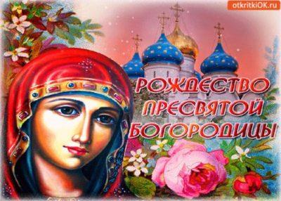 Когда день рождения святой Марии