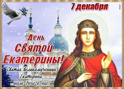 день святой катерины когда