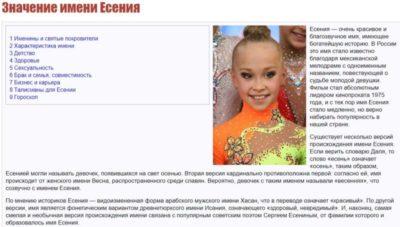 Что означает имя Милана на украинском