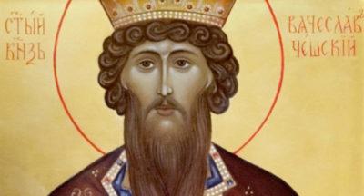 Когда День Святого Владислава