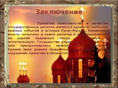 Когда русский народ принял христианство