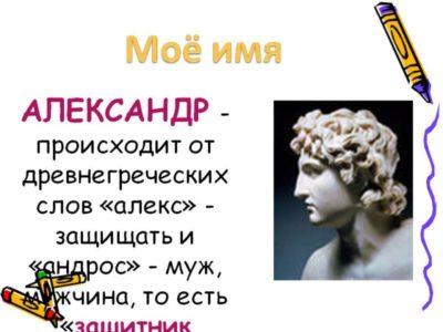 Что означает имя Александр для ребенка