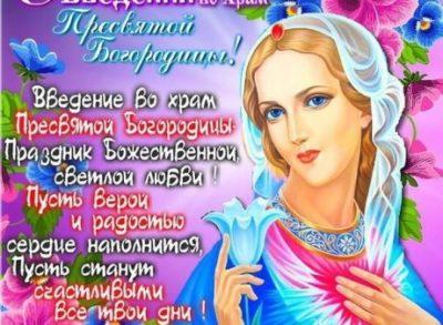 Что означает введение во храм Пресвятой Богородицы