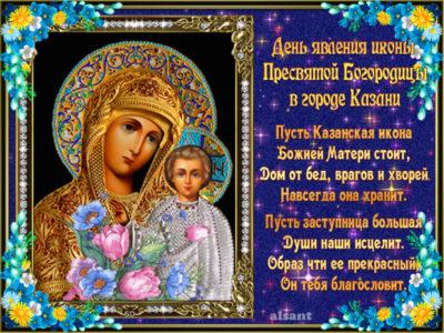 Какого числа День иконы Казанской Божьей Матери