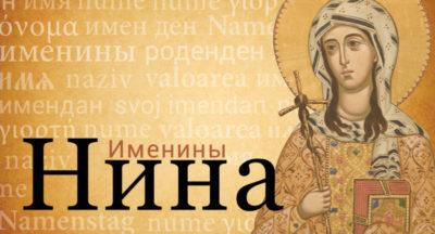 Как переводится имя Нина с греческого языка