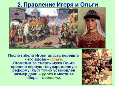 Как убили князя Игоря