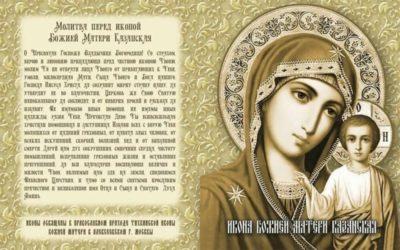 Для чего молятся Казанской Божьей Матери