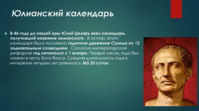 Когда был введен юлианский календарь в России