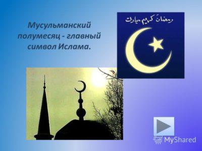 Что означает звезда и полумесяц у мусульман