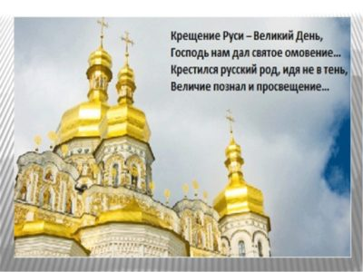 Какой реке было крещение Руси