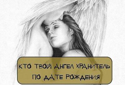 Какой ангел хранитель по дате рождения