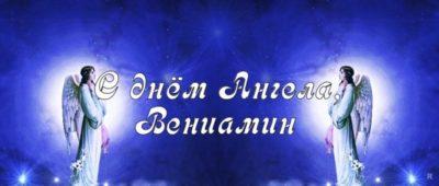 Кто празднует именины 28 января