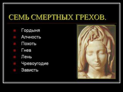 сколько смертных грехов в православии
