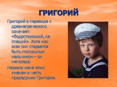 Что значит что означает имя Егор