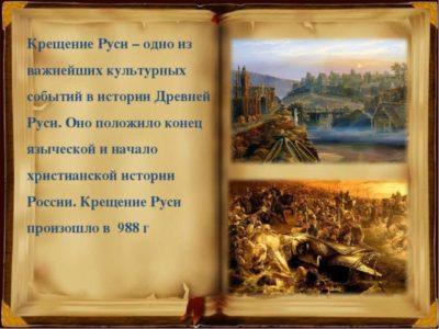 Какой реке произошло крещение Руси