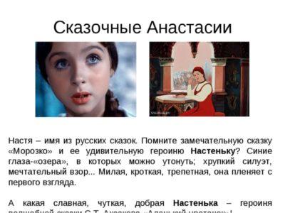 Что означает имя Анастасия в православии