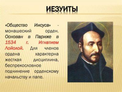 что такое монашеский орден