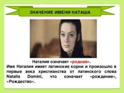 Откуда пошло имя Наталья