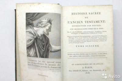 Какие книги входят в состав Ветхого Завета