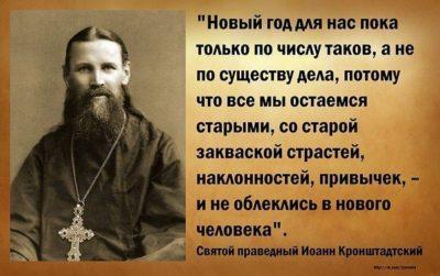 что такое уныние в православии