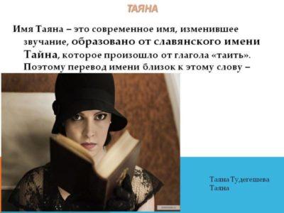 Что означает имя Таяна