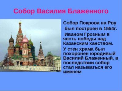 Кто построил собор Покрова Богородицы на Рву