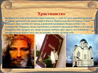 Где зародилось христианство