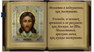 как молиться всем святым
