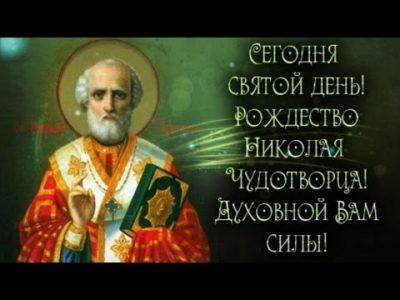 Когда праздник рождество святителя Николая Чудотворца