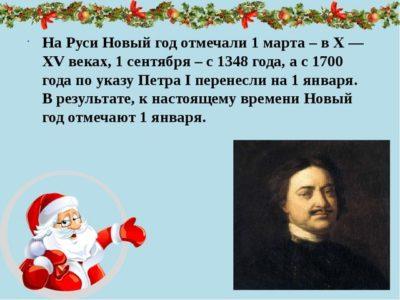Какого числа на Руси отмечали Новый год