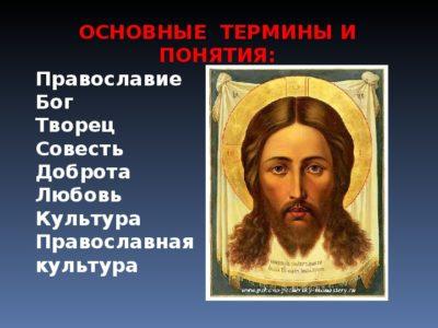 как зовут бога в христианстве