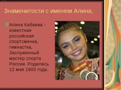 Что означает имя Алина на русском