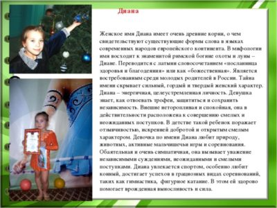Что означает имя Диана на русском