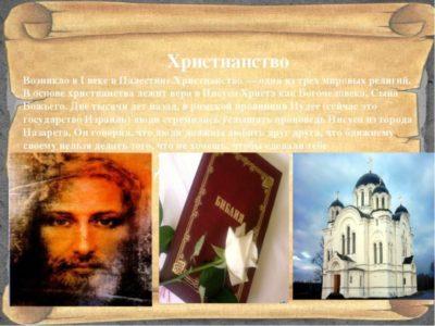 Когда появились первые христиане
