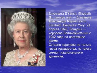 Что означает имя Елизавета характер