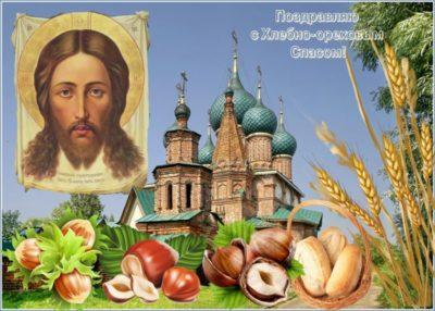 Когда Ореховый или Хлебный Спас