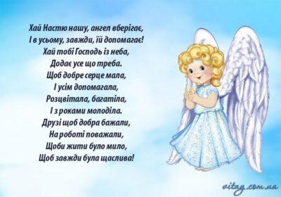 Когда день ангела у Анастасии