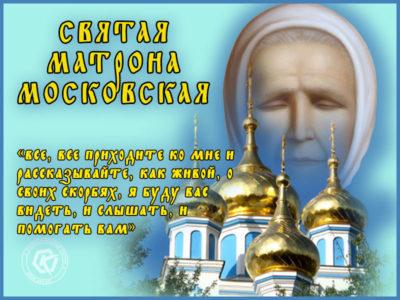 когда день рождения матроны московской