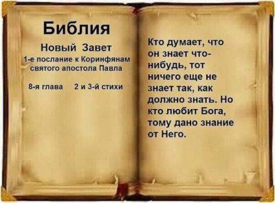 Сколько слов в Библии