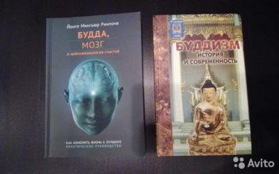 Как называется главная книга в буддизме