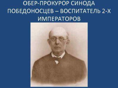 Кто был первым обер прокурор Синода