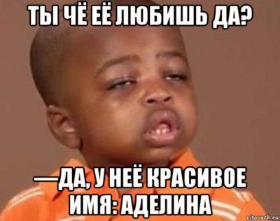 Что означает имя Аделина на русском