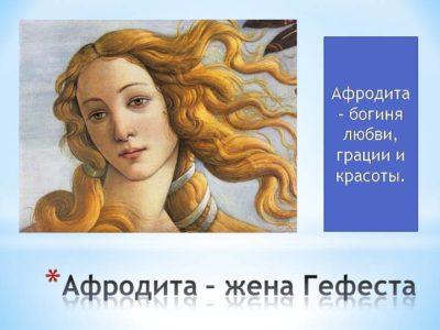 Кто такой Бог Афродита