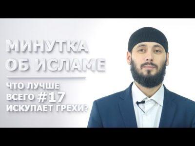 Какой самый большой грех в исламе