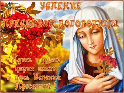 28 августа какой церковный праздник