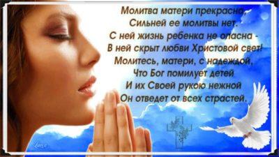как молиться за детей