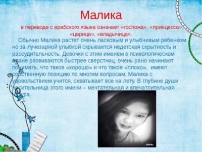 Что означает имя Марина на арабском языке